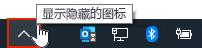 系统任务栏中的 OneDrive 应用