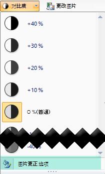 """若要微调对比度量, 请选择 """"图片更正选项"""""""