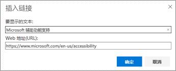 """Outlook 网页版中的 """"超链接"""" 对话框。"""