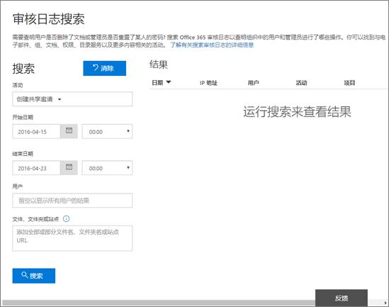 Office 365 为邀请创建筛选的活动报告