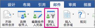单击以筛选邮件合并列表