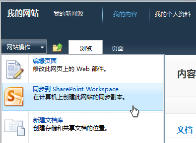 """""""网站操作""""菜单上的""""同步到 SharePoint Workspace""""命令"""