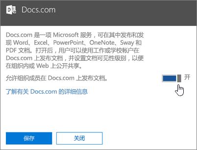 """将滑块滑至""""开""""的位置,以便组织中的人员向 Docs.com 发布内容"""