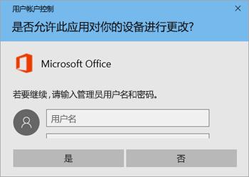 屏幕截图显示用户帐户控制窗口