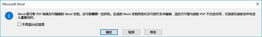 Word 会确认,它将尝试重排打开 PDF 文件。