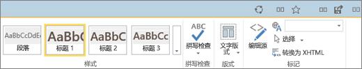 """SharePoint Online 功能区的一部分的屏幕截图(包括""""分享""""、""""关注""""和""""保存""""控件)。"""