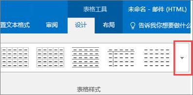 """屏幕截图,显示前 6 种表格样式和用于查看所有表格样式的""""更多""""按钮。"""