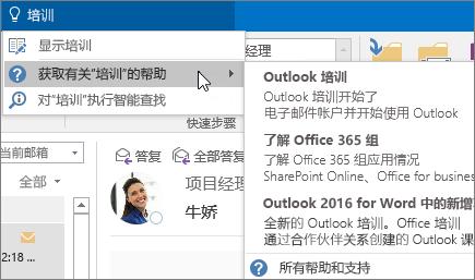 Outlook 中的操作说明搜索工具