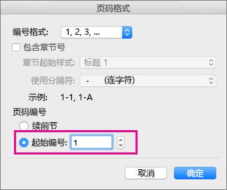 """在""""页码格式""""框中,""""起始页码""""等于""""1""""。"""