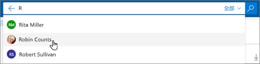 搜索结果中建议的人员的屏幕截图