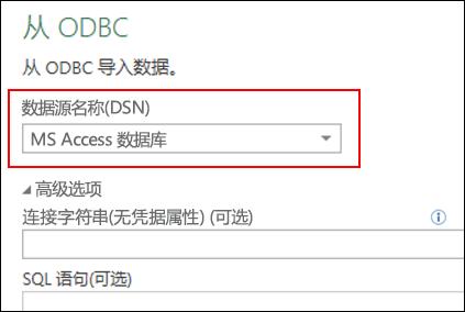 Power Query - ODBC 连接器 - 支持选择用户/系统 DSN