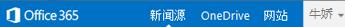 SharePoint Server 2013 导航栏