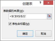"""""""创建表格""""对话框的屏幕截图,显示正在创建的表的单元格区域引用。"""