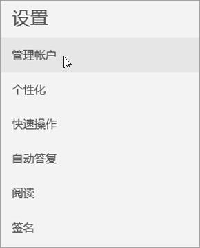 """显示在""""邮件""""设置菜单上选择""""管理帐户"""""""