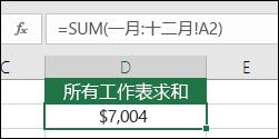 跨已命名工作表进行 3D 求和。D2 中的公式为 =SUM(January:December!A2)