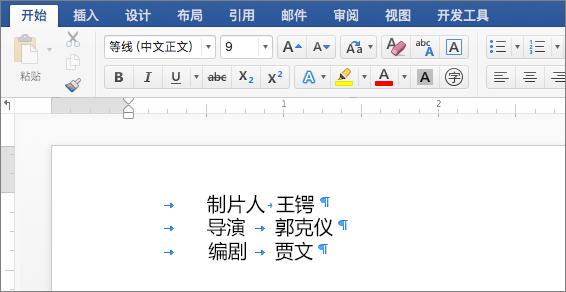 示例显示删除制表位后的文本。