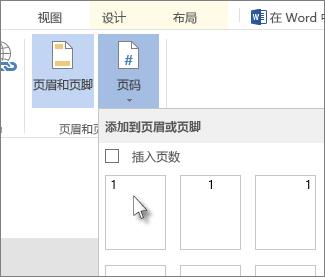 用于在页眉或页脚中插入页码的 UI 的图像。