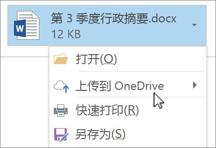 Outlook 撰写窗口的屏幕截图,其中显示了一个已选择上传命令的附件文件。