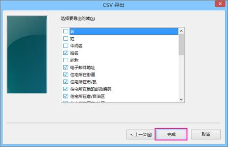 """选择要导出到 csv 文件的字段,然后选择""""完成""""。"""