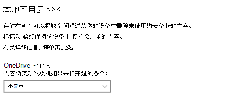 Windows 10 存储下拉列表, 用于选择何时将 OneDrive 文件设为联机状态