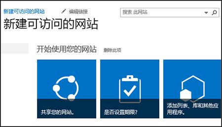 显示用于自定义网站的磁贴的新 SharePoint 网站的屏幕截图