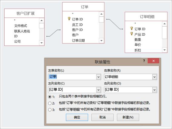 三个表及其联接属性的屏幕截图