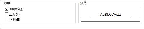 """应用带有 删除 线的选项以显示出""""交叉""""字体""""。"""