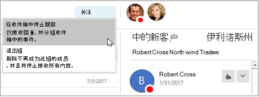 订阅在组页眉中,在 Outlook 2016 中的按钮