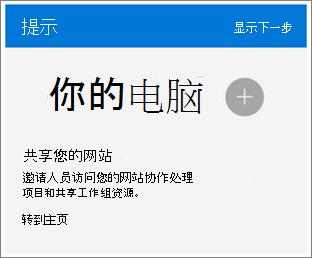 网站内容提示框