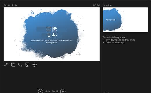 在 PowerPoint 中启动幻灯片放映后呈现的演示者视图。