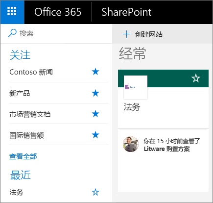 SharePoint 新式模式主页的屏幕截图。