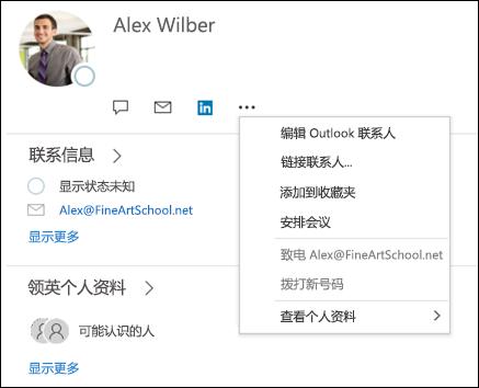 """选择 """"链接联系人"""" 以更新其他联系人记录中的信息。"""