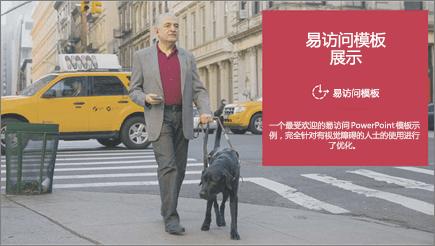 一位视力受损人士跟着导盲犬行走