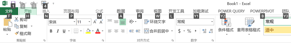 Power Query 功能区快捷键提示