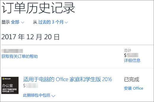 """在 Microsoft Store 中显示""""订单历史记录""""页面"""