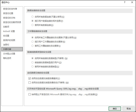 Excel 选项 > 信任中心 > 数据连接、链接、数据类型、动态数据交换(DDE)和 Microsoft Query 文件的安全设置。