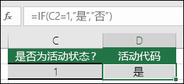 "单元格 D2 包含公式 =IF(C2=1,""YES"",""NO"")"