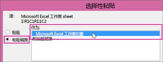 """选择""""Microsoft Excel"""""""