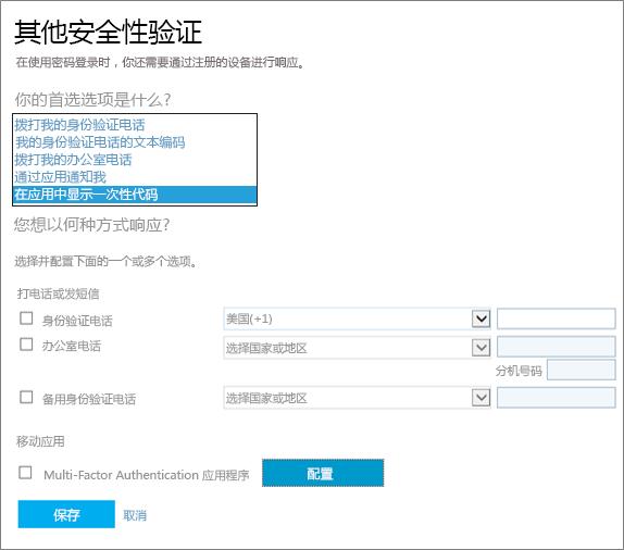 其他安全验证页面