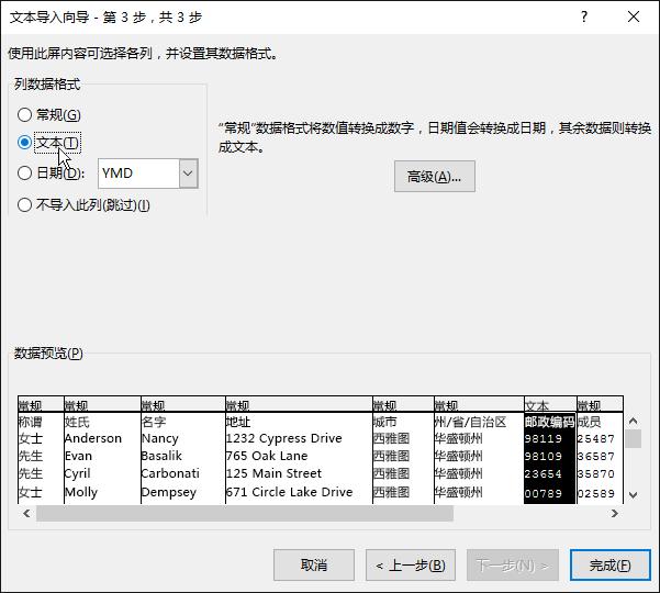 """""""文本导入向导""""中已突出显示""""列""""数据格式的""""文本""""选项。"""