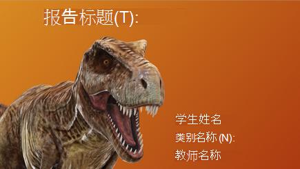 三维学校报表的概念图