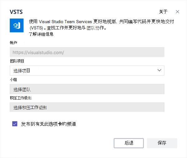 Visual Studio 对话框中,将看板添加到选项卡