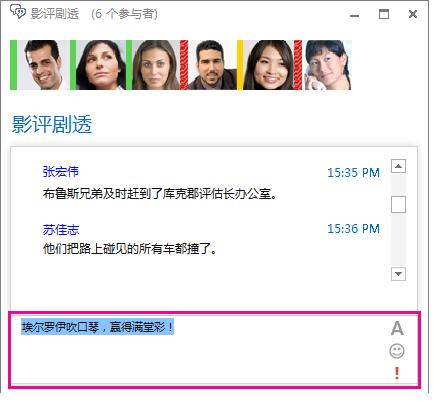 聊天室窗口的屏幕截图,其中显示带已更改的字体和所添加图释的消息