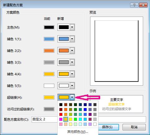创建新的 Publisher 配色方案以更改超链接颜色
