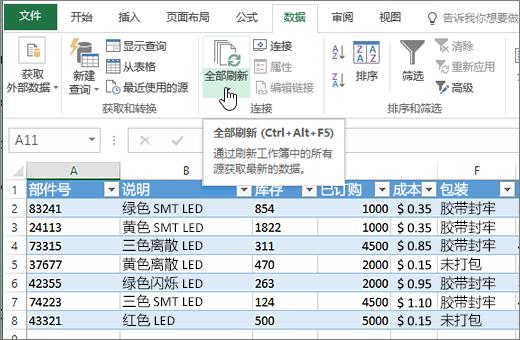 Excel 电子表格导入的列表并突出显示全部刷新按钮。