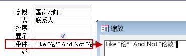 查询设计的图像,该查找使用 NOT 以及 AND NOT 后跟要从搜索中排除的文本