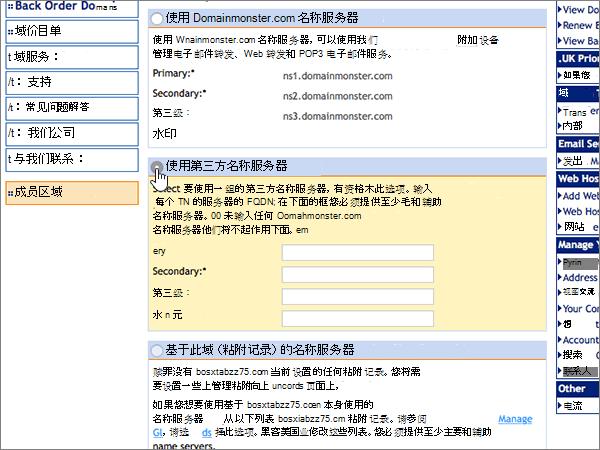 DomainMonster-最佳实践-重新委托-1-2