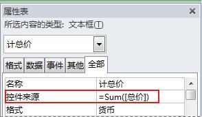 """文本框的""""控件来源""""属性中的表达式。"""