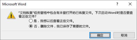 """""""保存文档恢复"""" 对话框"""