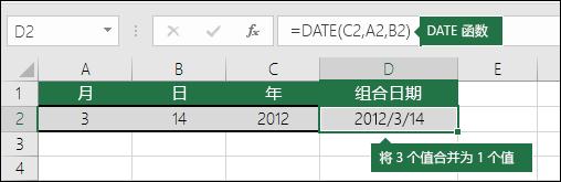 DATE 函数示例 2